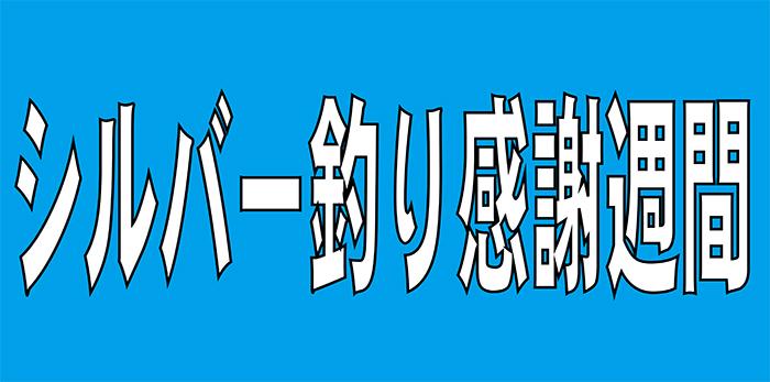 【9/1~9/12】シルバー釣り感謝週間